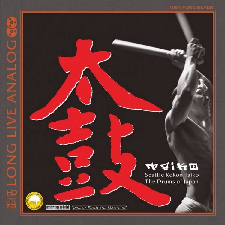 Seattle Kokon Taiko - TAIKO: The Drums of Japan (AAD HD-Mastering CD) 2017
