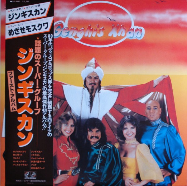 Dschinghis Khan - Dschinghis Khan (Japan vinyl LP) 1979 used