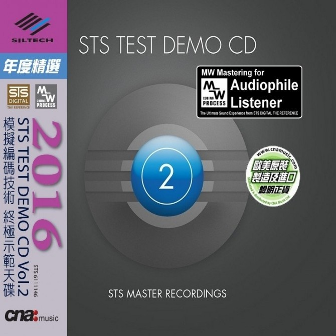 Various Artists - STS Test Demo CD Vol.2 / 2016 (Audiophile CD)