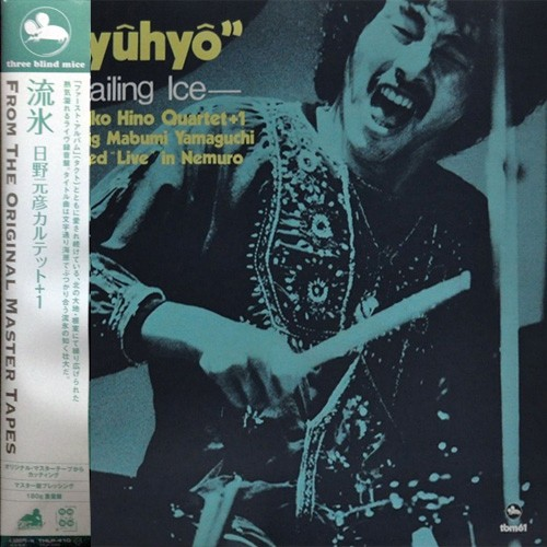 Motohiko Hino Quartet +1 - Ryuhyo (Sailing Ice) (Japan 180g LP)
