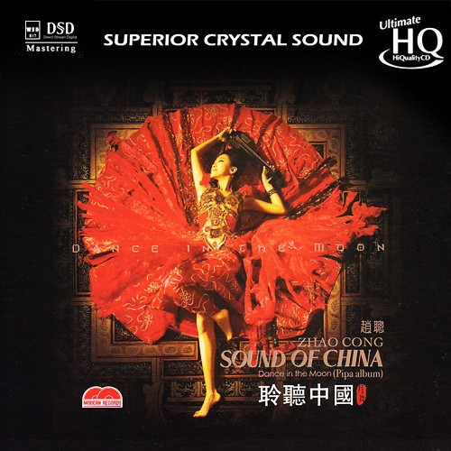 Zhao Cong - Sound of China Dance In the Moon (Japan UHQCD)
