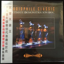 Various Artists - Audiophile Classic Ultimate Demonstration Disc (Audiophile CD) 2014