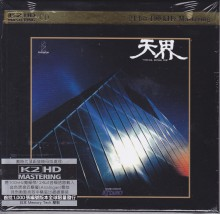Kitaro - Ten Kai, Astral Voyage Trip (K2HD CD) 2014