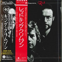 King Crimson - Red +3 (CD+DVD-Audio) [HQCD]