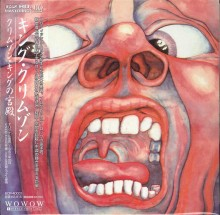 King Crimson - In The Court Of The Crimson King (Japan Mini LP) (K2HD HQCD) 2016
