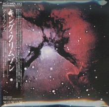 King Crimson - Islands (Japan Mini LP) (K2HD HQCD) 2016