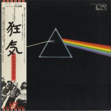 Pink Floyd - The Dark Side Of The Moon (Japan Vinyl LP) 1974 used