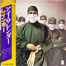 Rainbow - Difficult To Cure (Japan vinyl LP) 1981 used
