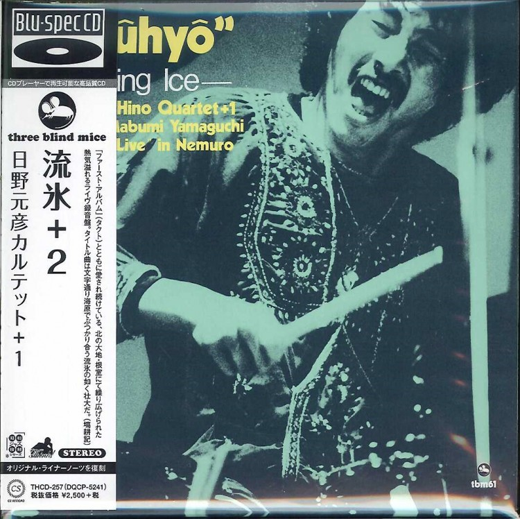 Motohiko Hino Quartet +1 - Ryuhyo (Sailing Ice) (Japan Mini LP Blu-spec CD)