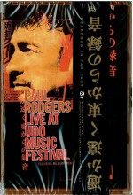 Paul Rodgers - Live At Udo Music Festival (DVD-video) 2008
