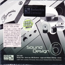 STS Digital - Sound Design 5 (Burmester 909) [Audiophile 24bit CD]