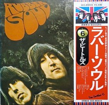 "The Beatles - Rubber Soul (Japan LP ""Country Flag"" Series 1976)"