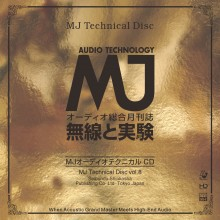 Various Artists - MJ Technical Disc vol.8 (HD-Mastering CD)