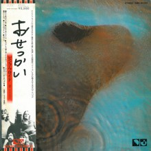 Pink Floyd - Meddle (Japanese Pressing LP 1974)